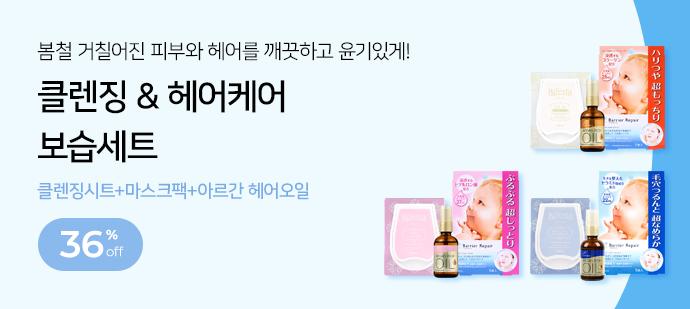 클렌징&헤어케어 보습세트 기획전
