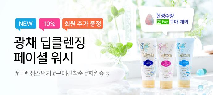 비페스타 페이셜워시 클렌징스펀지 증정 기획전