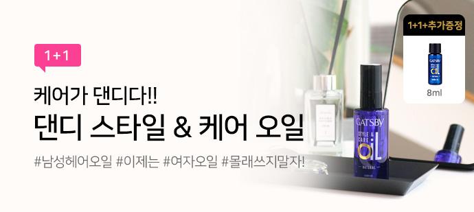 갸스비 댄디스타일&케어오일 기획전