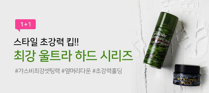 갸스비 최강 왁스&스프레이 시리즈 1+1 기획전