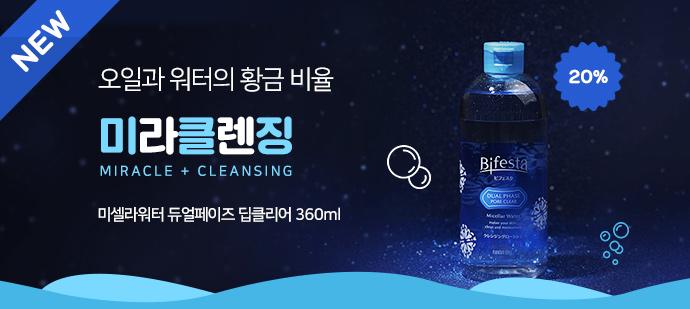 NEW_비페스타 미셀라워터 신상품 발매
