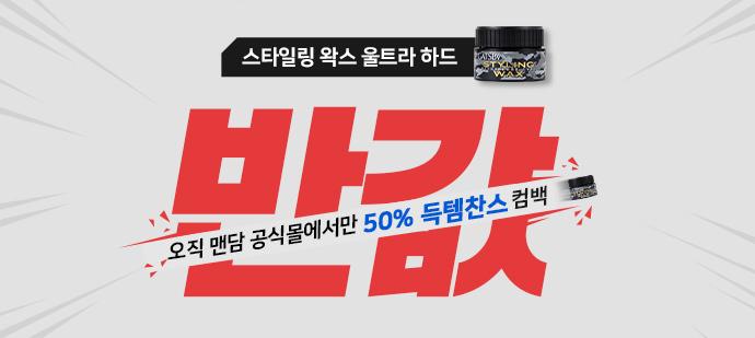 갸스비 스타일링왁스 반값 컴백