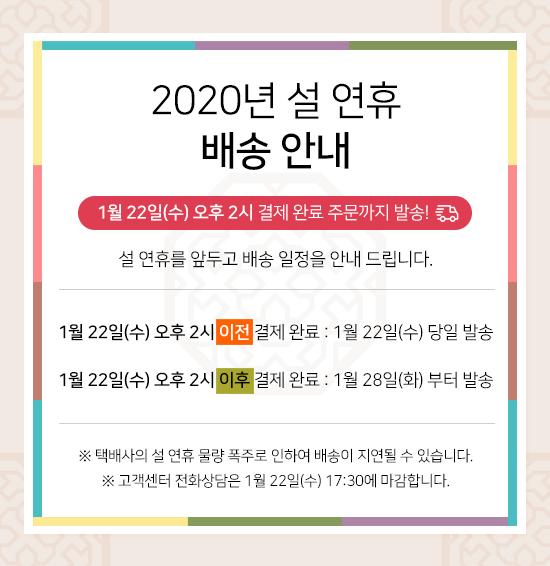 2020년 설날 연휴 배송안내_PC