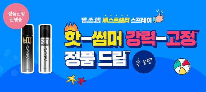 2021년 8월 정품신청 (갸스비 셋앤킵 미니 / 갸스비 매트앤하드 미니 중 택1)