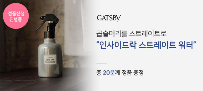 2019년 11월 정품신청_갸스비 인사이드락 스트레이트 워터 1종
