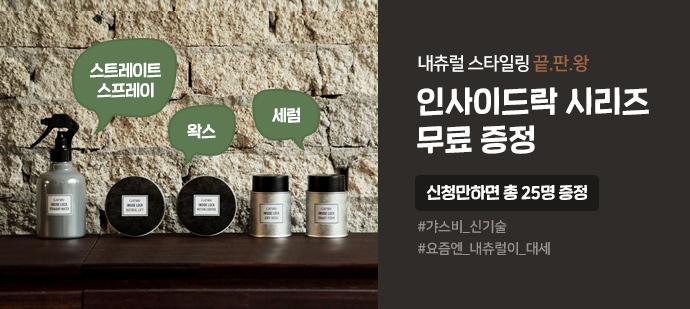 2020년 09월 정품신청 (갸스비 인사이드락 5종 몽땅♥)