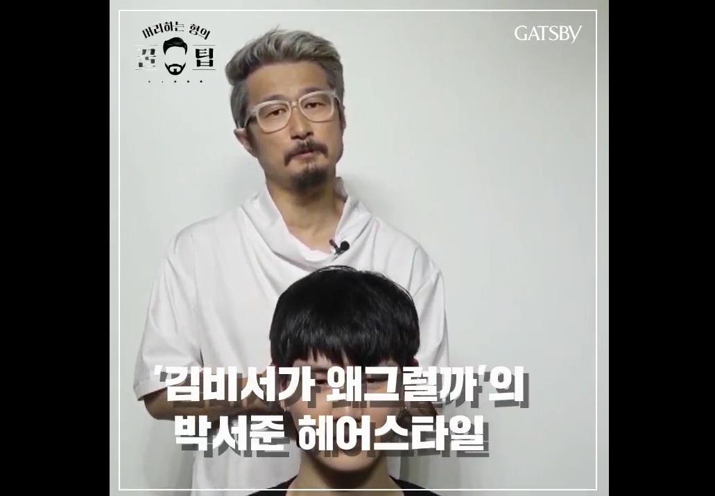 김비서가 왜그럴까 박서준 헤어 연출법